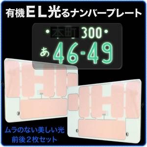 光るナンバー 0.8mm防水 有機ELナンバープレートセット - 拡大画像