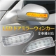 全車種対応 LEDドアミラーウィンカーライト - 縮小画像1
