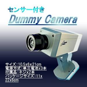 センサーで自動作動 ダミーカメラ 防犯対策 万引き対策に - 拡大画像