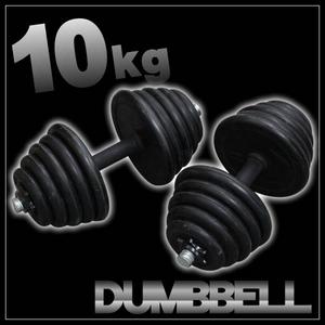 ダンベル 【10kg×2個セット】 計20キロ 〔筋トレグッズ〕 - 拡大画像