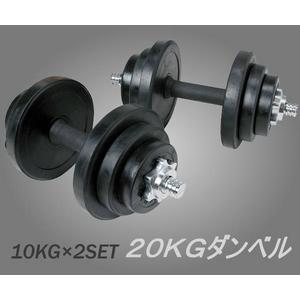 ラバーダンベルセット 【10kg×2個セット】 計20キロ 〔筋トレグッズ〕 - 拡大画像