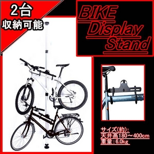 自転車ディスプレイ・タワースタンド 2台同時収納可 - 拡大画像