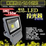 LED投光器3000k150W/1500W相当/5Mコード/電球色/暖色