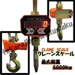 デジタルクレーンスケール/吊秤 【5トン/5000kg】 LED表示 充電式