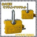 永久磁石リフティングマグネット/リフマグ 【100kg】