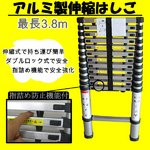 アルミ製伸縮はしご/ラダー 【ダブルロック式】 最長3.8m 指詰め安全装置付き
