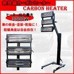 短波赤外線ヒーター乾燥機/3灯/大型/角度調節可能