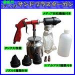 サンドブラスターガンセット 【リターン式】 メディア回収機能/エアカプラ2種類/ノズル4種類付き ブラック(黒)