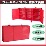 最新型■ウォールキャビネット/壁掛工具棚/工具箱/設置型/赤
