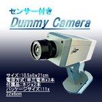 ダミーカメラ 屋外/防犯対策/万引き対策に センサーで自動作動