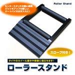 ローラースタンド スチール製 スロープ付き 〔オートバイ用品/メンテナンス用品〕