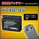 バイクバッテリー 【YT4B-BS】 CT4B-5 FT4B-5 GT4B-5 DT4B-5互換
