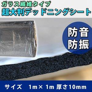 1m×1m ガラス繊維 防音・防振 超大判デッドニングシート 音質向上 不燃性 - 拡大画像