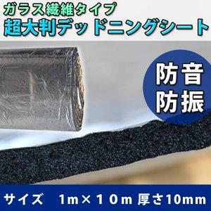 1m×10m ガラス繊維 防音・防振 超大判デッドニングシート 音質向上 不燃性 - 拡大画像