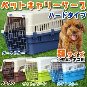 ペットキャリーケース ハードタイプ 【Sサイズ/小型犬 猫用】 50cm×34cm×32cm ABS樹脂製 ライトブルー(青) - 拡大画像