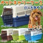 ペットキャリーケース ハードタイプ 【Sサイズ/小型犬 猫用】 50cm×34cm×32cm ABS樹脂製 ライトブルー(青)