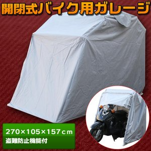 開閉式バイク用ガレージ 簡易ガレージ 270×105×157cm - 拡大画像