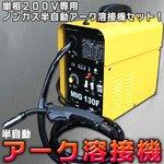 半自動アーク溶接機 120A MIG130 ノンガス 単相200V