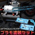 プラモ塗装セット 【エアブラシ&コンプレッサー】 100V電源使用 〔プラモデル/模型〕