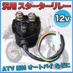 汎用スターターリレー 【12V】 ミドルサイズ〜フルサイズ 〔ATV/四輪バギー/原付/オートバイ〕