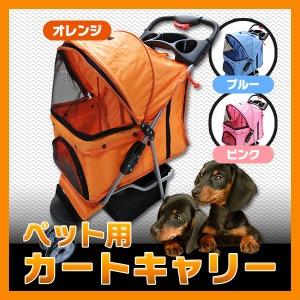 折りたたみ式ペットカート/3輪タイプペットバギー 【オレンジ】 軽量 ドリンクホルダー/メッシュ窓付き 〔小型犬 中型犬 猫〕 - 拡大画像
