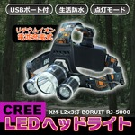 LEDヘッドライト 【6000ルーメン】 角度調節可 コンパクト/軽量 USBポート/点灯モード付き/生活防水
