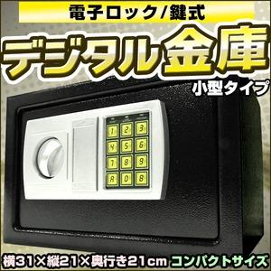 デジタル金庫 【7L】 電子ロック 鍵式 コンパクトタイプ 予備キー付き 〔セキュリティー 防犯対策〕 - 拡大画像