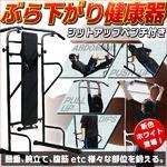 ぶら下がり健康器(エクササイズ機器/フィットネス機器) シットアップベンチ付き ホワイト(白)