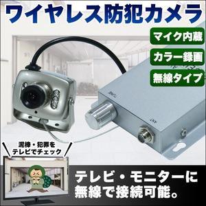 ワイヤレス防犯カメラ◆フルセット/音声対応/監視/レシーバー  - 拡大画像