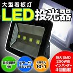LED投光器/大型看板灯 【特大SMD 200W用インバーター×4個】 2000W相当 上下角度調節可 ステー付き 省電力 ブラック(黒)