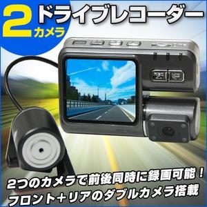 2インチ 2カメラ ドライブレコーダー 駐車監視 防犯HD LCDスクリーン搭載 広角260度 常時録画 340°回転可能 モーションディテクト(動体検知) 機能搭載 駐車監視機能内蔵 重力センサー内蔵 720pフロント+リア ダブルカメラ式 ハイビジョン  - 拡大画像