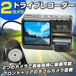2インチ 2カメラ ドライブレコーダー 駐車監視 防犯HD LCDスクリーン搭載 広角260度 常時録画 340°回転可能 モーションディテクト(動体検知) 機能搭載 駐車監視機能内蔵 重力センサー内蔵 720pフロント+リア ダブルカメラ式 ハイビジョン