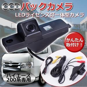CCDバックカメラ/カー用品 【バンパー加工不要】 ナンバー灯LED 〔ハイエース200系専用〕 - 拡大画像