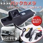 CCDバックカメラ/カー用品 【バンパー加工不要】 ナンバー灯LED 〔ハイエース200系専用〕