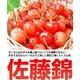 【訳あり】ふぞろいの山形県産さくらんぼ 佐藤錦 350g×2P - 縮小画像1
