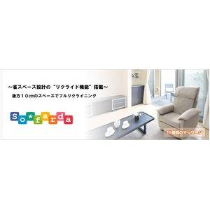 マッサージチェア「ソ・ファーダ」 SKS-01 アイボリー - 拡大画像