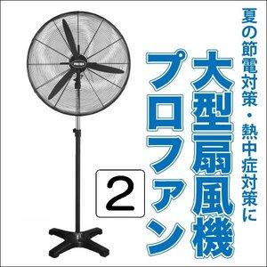 【訳あり(サビ・箱つぶれ)】大型扇風機 プロファン2 - 拡大画像