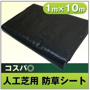 人工芝専用 防草シート 1m×10m - 拡大画像