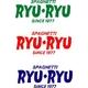 神戸RYURYU(リュリュ) ギフトセット バラエティセット (スパゲッティ&パスタソース&オリーブオイル セット) - 縮小画像2