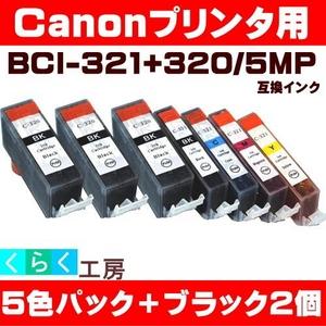 Canon(キャノン) BCI-321+320/5MP互換インクカートリッジ 5色パック+ブラック2個 - 拡大画像