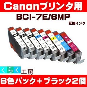 Canon(キャノン) BCI-7E/6MP互換インクカートリッジ 6色パック+ブラック2個 - 拡大画像