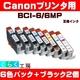 Canon(キャノン) BCI-6/6MP互換インクカートリッジ 6色パック+ブラック2個 - 縮小画像1