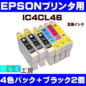 EPSON(エプソン) IC4CL46互換インクカートリッジ+ブラック2個 - 拡大画像