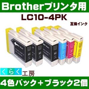 Brother(ブラザー) LC10-4PK互換インクカートリッジ+ブラック2個 - 拡大画像