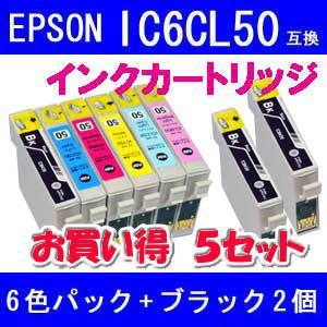 EPSON(エプソン) IC6CL50互換インクカートリッジ6色パック+ブラック2個 【5セット】 - 拡大画像