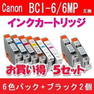 Canon(キャノン) BCI-6/6MP互換インクカートリッジ 6色パック+ブラック2個 【5セット】 - 拡大画像