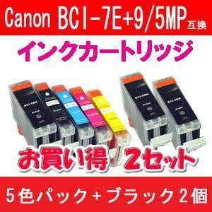 Canon(キャノン) BCI-7E+9/5MP互換インクカートリッジ 5色パック+ブラック2個 【2セット】 - 拡大画像