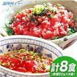 キハダマグロの漬け丼&ネギトロ計8食セット