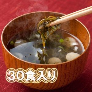 テレビで「くろめ」が紹介されました♪〜豊後水道の味わい〜「くろめ」のお吸い物 30食入り - 拡大画像