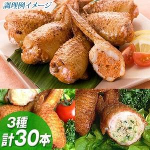 老舗専門店の『手羽先餃子ミックス30本』 02